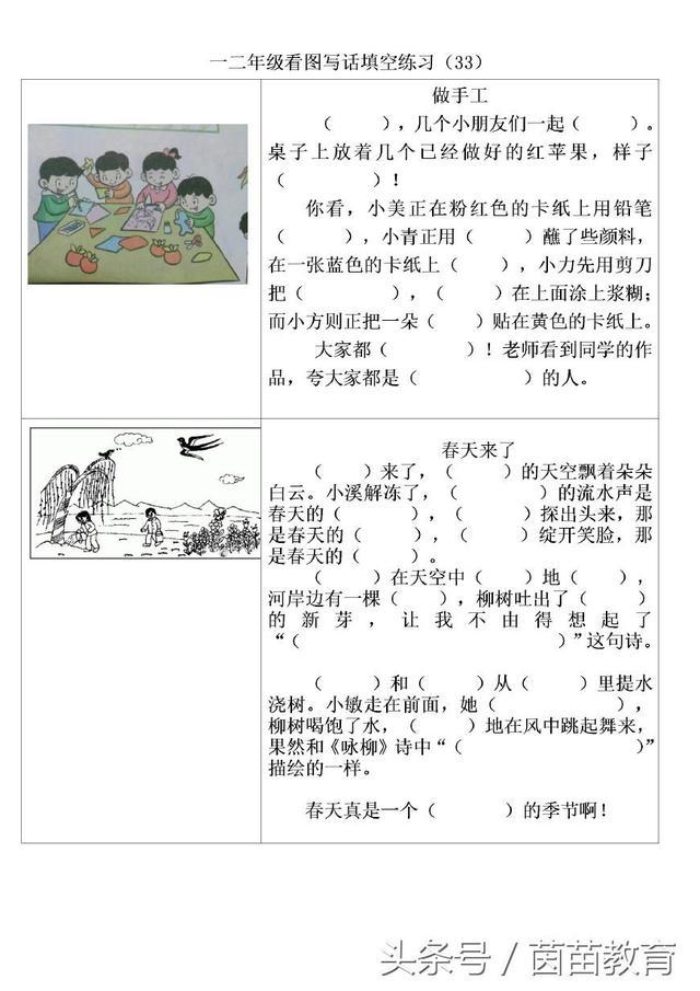 一二年级看图写话填空练习(33)《做手工》和《春天》
