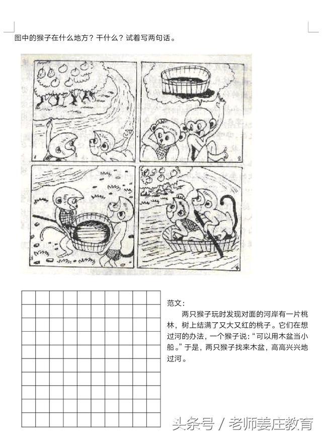 一二年级看图写话例题范文赏析,八种类型题目
