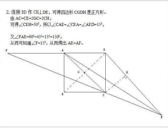 初中数学:经典几何难题20例