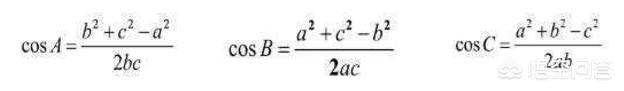 三角形什么时候可以用余弦定理?