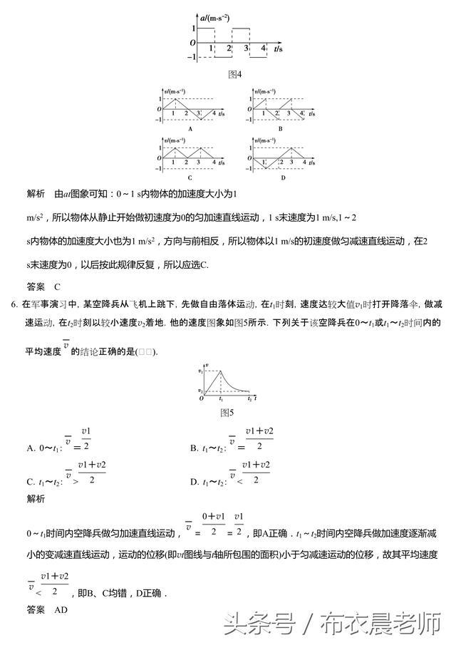 高中物理 1.3运动的图象 追及和相遇问题