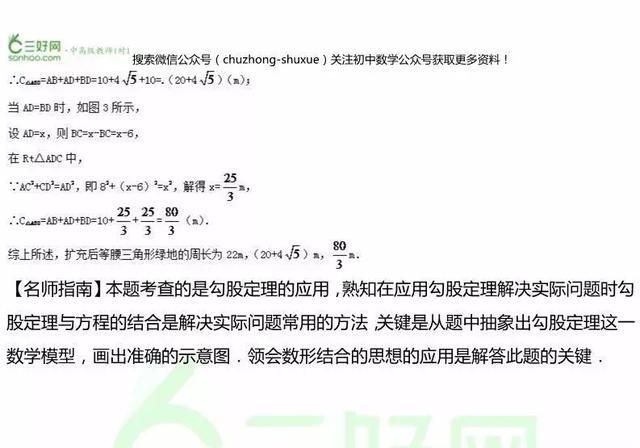 初中数学基础知识——勾股定理