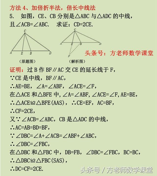 初中数学:4种等腰三角形常用辅助线添加方法,五道经典考题详解