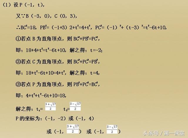 中考数学专题知识:二次函数与特殊三角形的探究