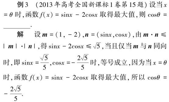 高考热点:向量的两个性质在解题中的应用
