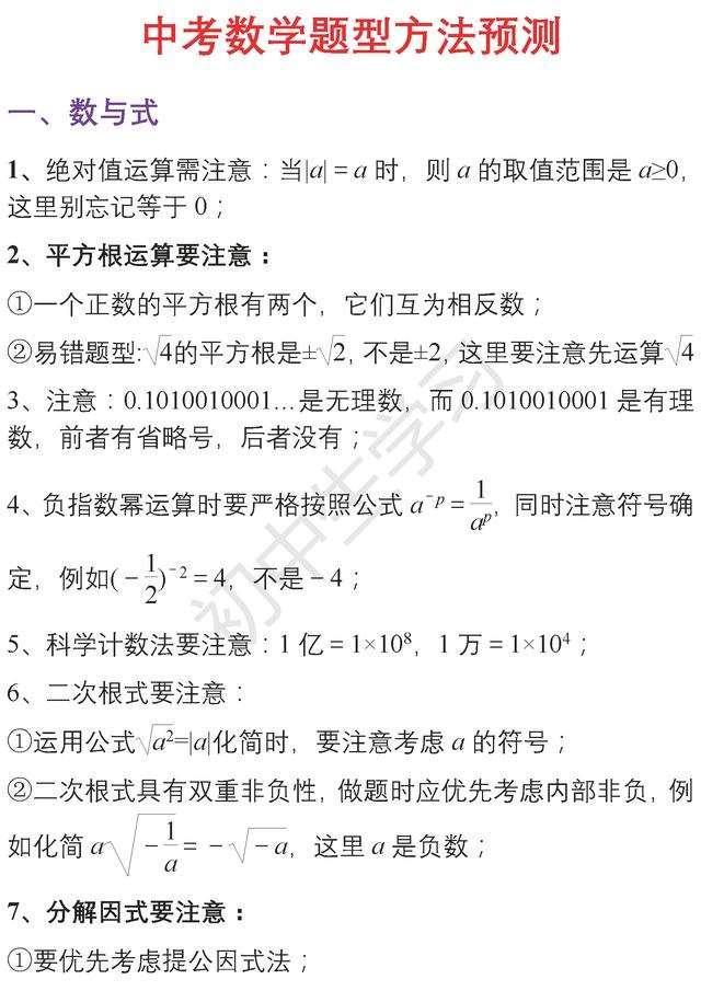 初中数学中考必考题型和解题思路汇总集
