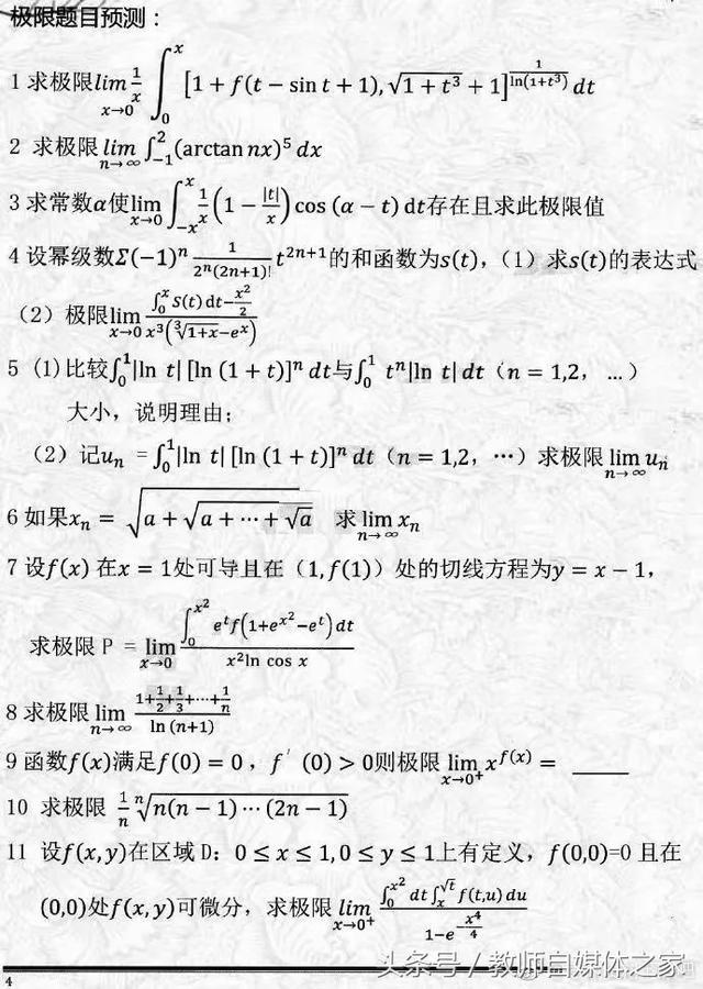 考研数学,极限专题+必考题型归纳总结