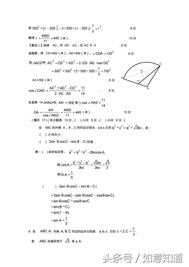 解三角形高考大题整理-带答案