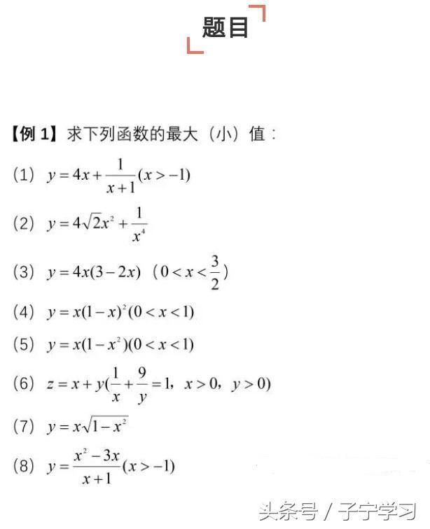 「高中数学」基本不等式常见题型思路点拨