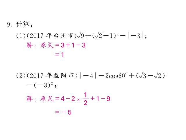中考备考暑期第一轮复习——数学同步演练基础复习(1)