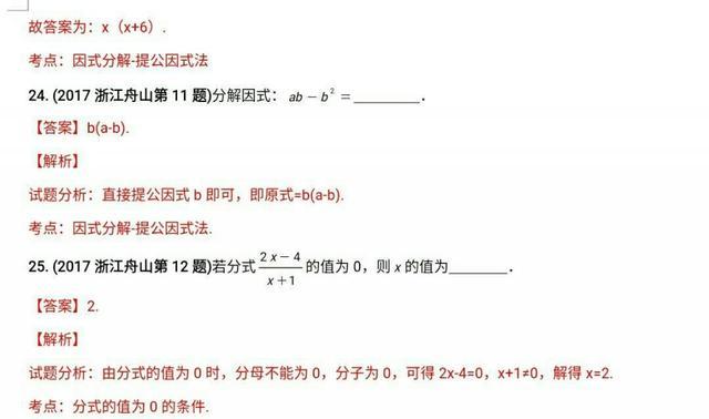 中考数学代数式和因式分解各市真题解析20例