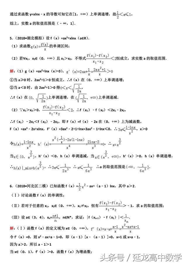 高中数学压轴题系列——导数专题——双变量问题(1)