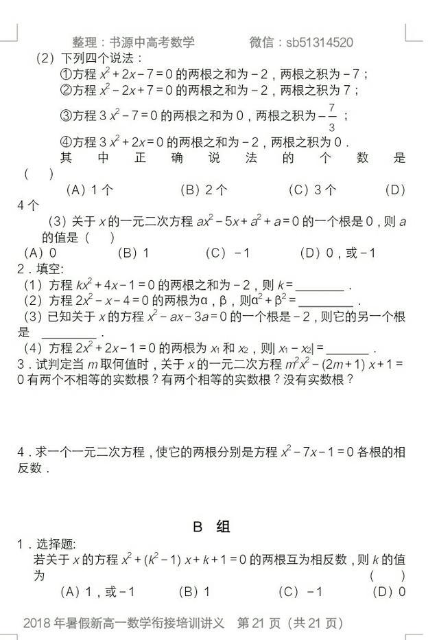 新高一数学衔接精讲精练(2)