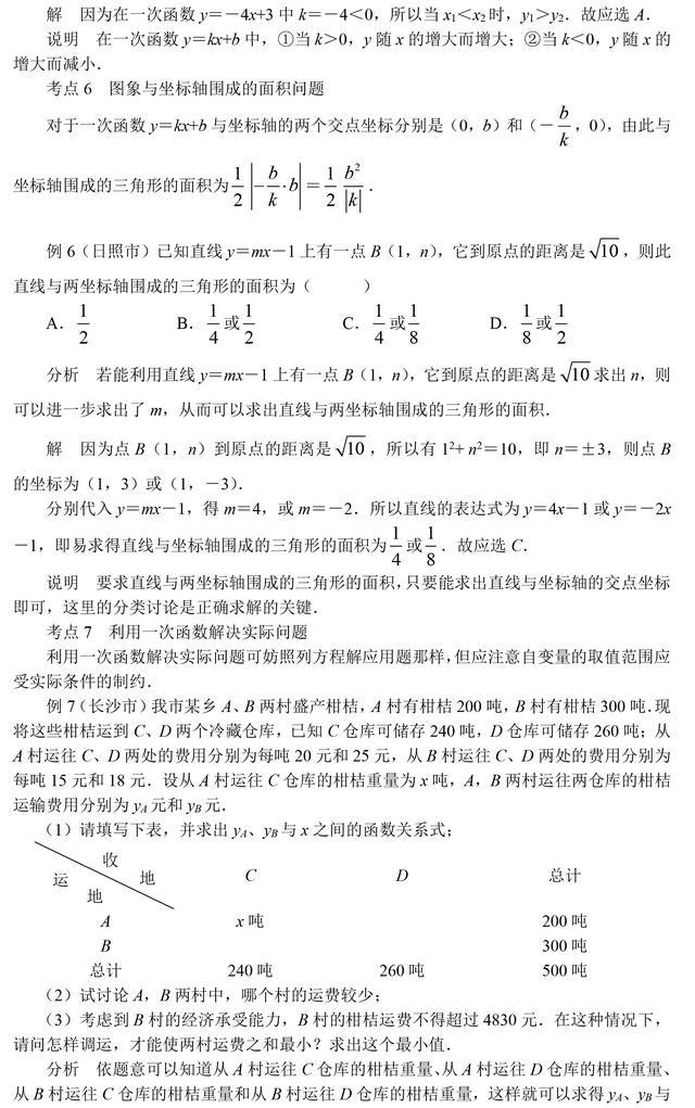 中考数学每年必考一次函数知识点串讲及考点透视