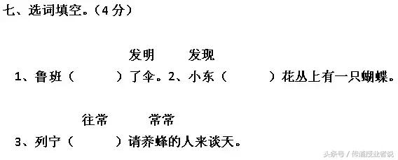 部编人教版二年级语文下册暑假复习检测试卷