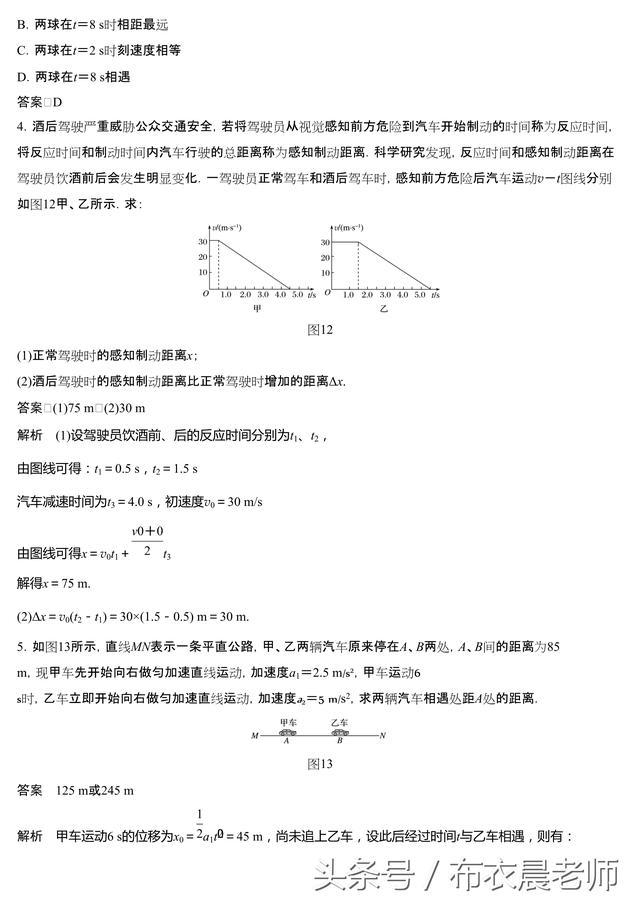 高中物理:专题一 运动学图象、追及相遇问题