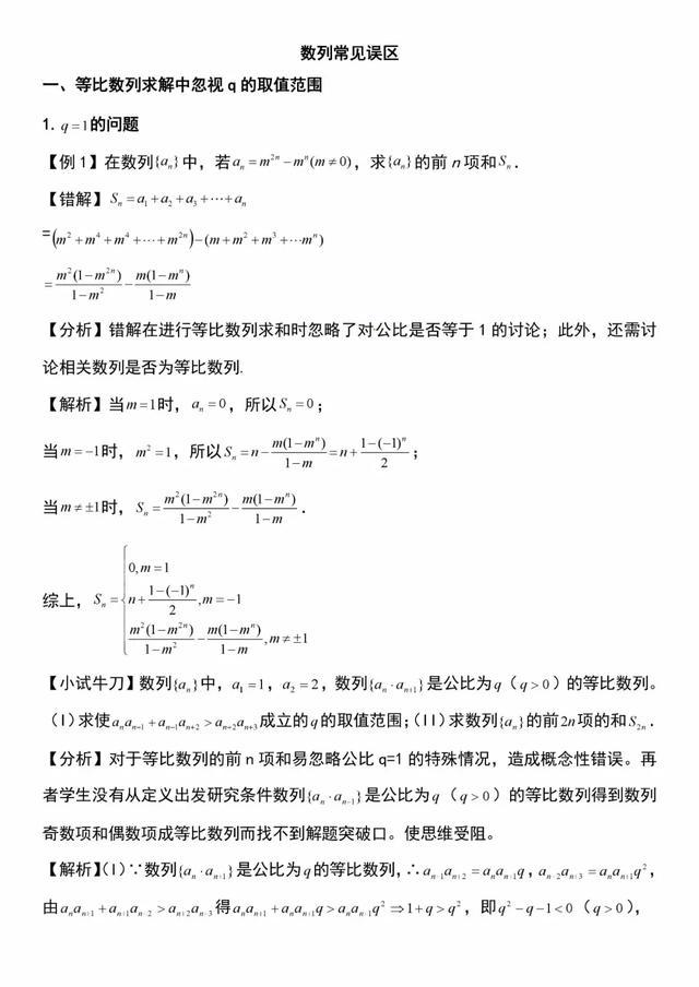 高中数学 数列的常见误区(典题例析)