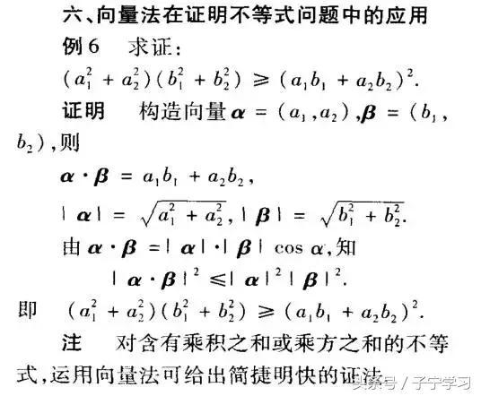 「高中数学」向量在高中数学各部分的应用