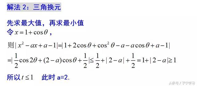「高中数学」双重最值恒成立问题