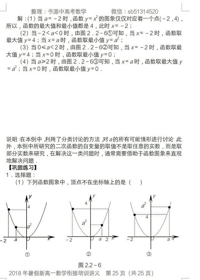高一数学衔接精讲精练(3)