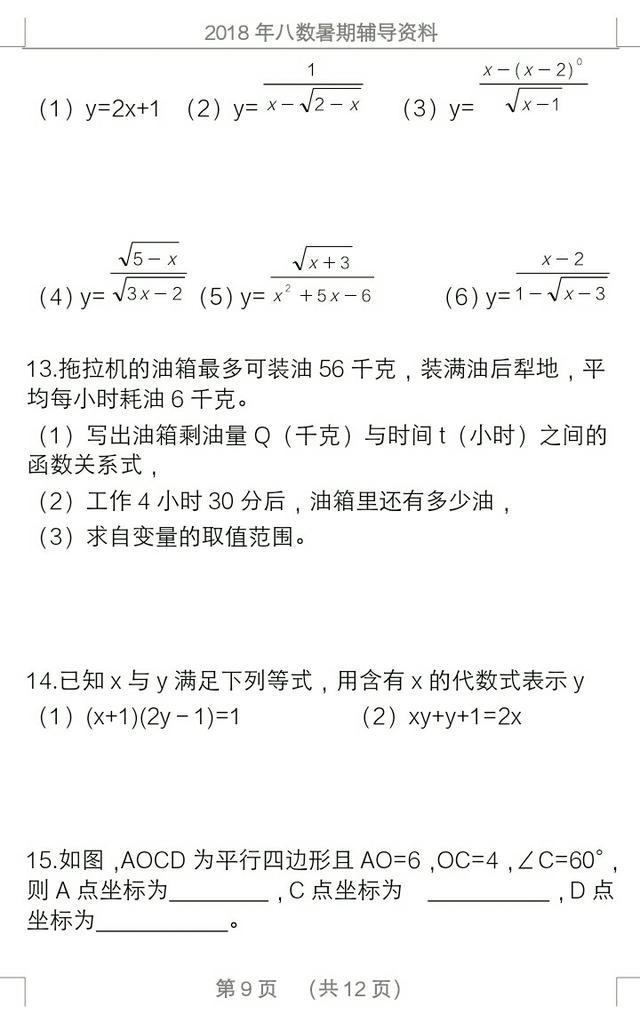 暑假八数学复习资料,知识要点,例题分晰,课后训练