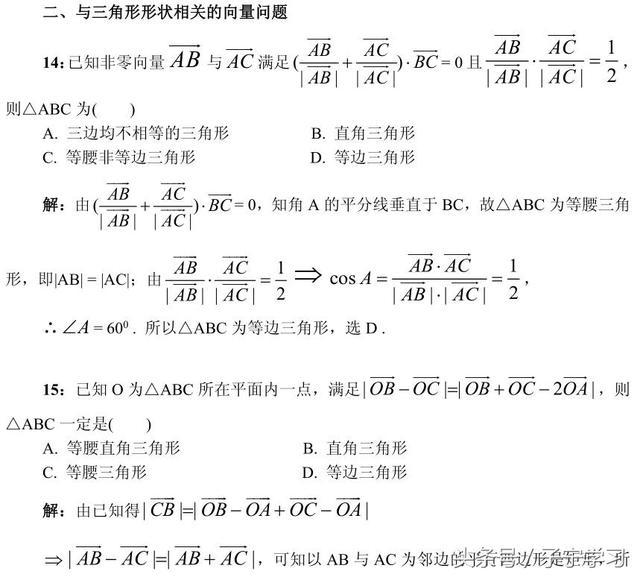 """「高中数学」向量系""""五心"""",用熟值千金"""