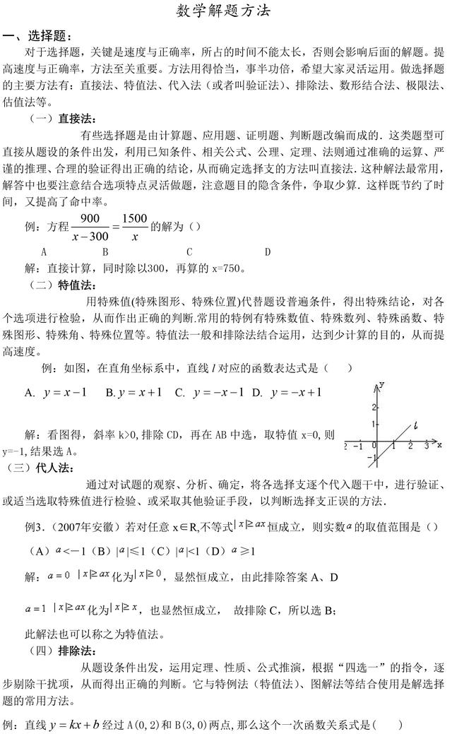 中考数学选择题及解答题八种题型解法
