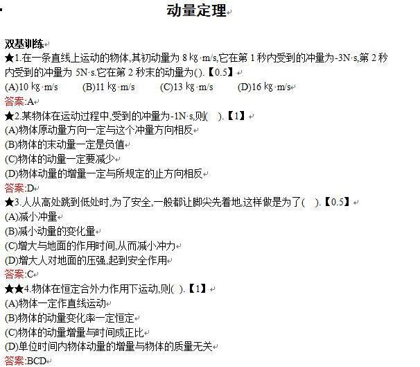 人教版高中物理题库,按知识分单元按难易程度分层次详解6