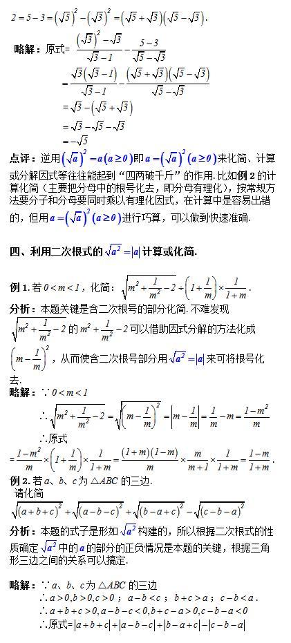初中二次根式考试必考的10个类型题