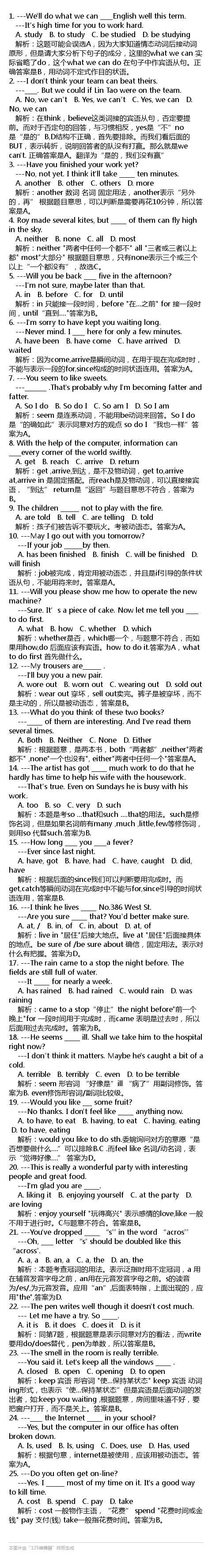 中考英语25道易错题辨析