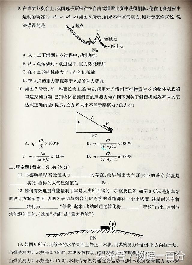 八年级物理期末真题