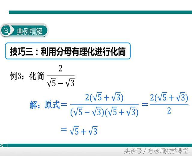 八年级数学:二次根式的三个常用化简技巧,考试常见三种经典题型
