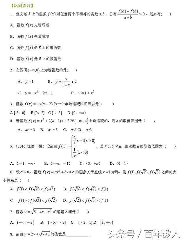 精华版(函数单调性)强化训练秘密试题及参考答案