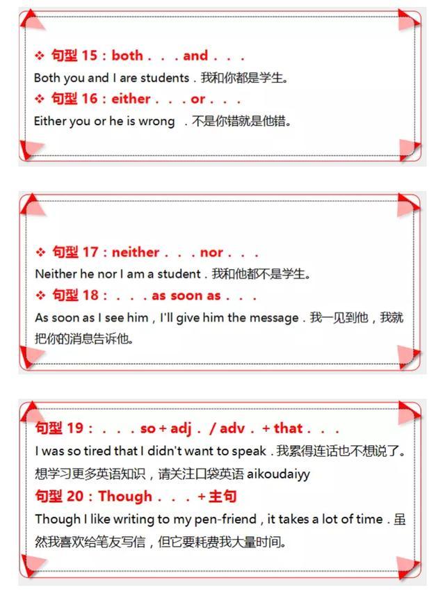 初中英语62句重点句型