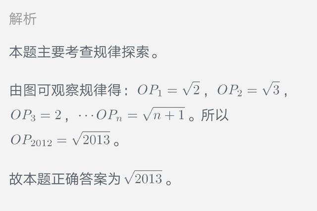 初中数学暑假补习-几何规律探索4