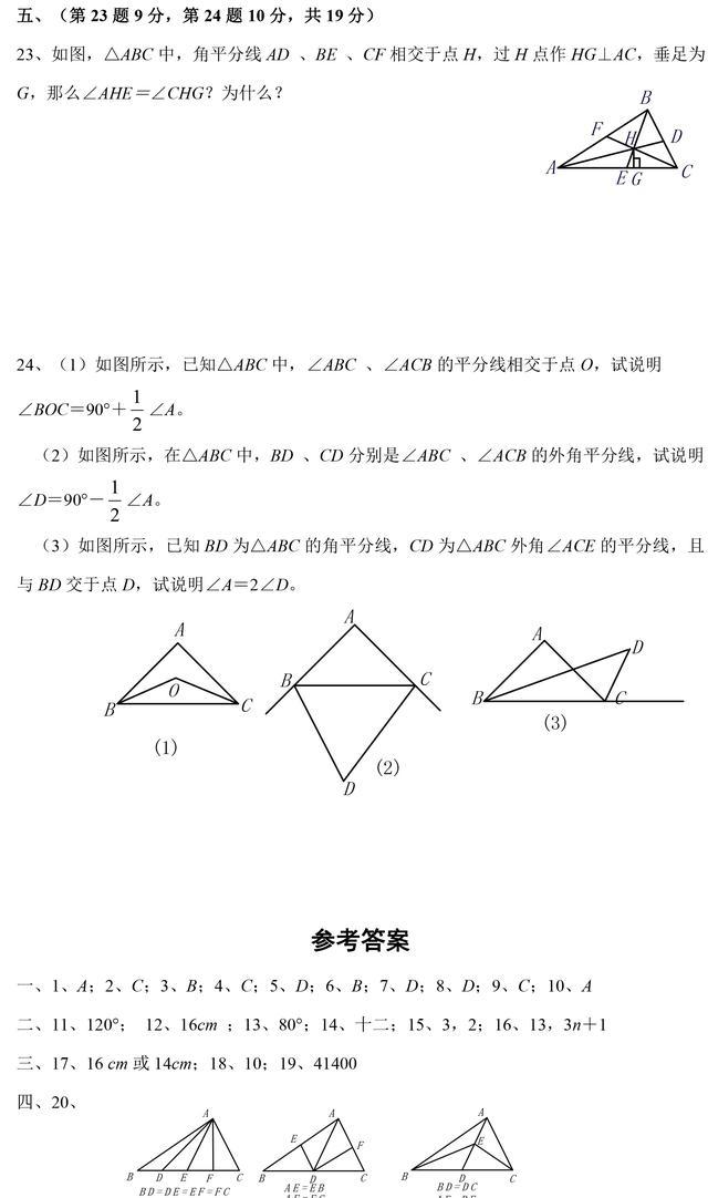 人教版八年级数学上册第一章单元测试题(含答案)