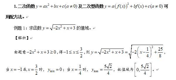 高中数学课程求解函数值域的方法