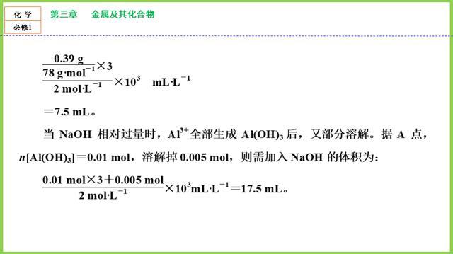 「高一化学」必修1:第三章《金属及其化合物》知识点,第2节