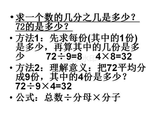 新人教版小学三年级上册数学知识点大全