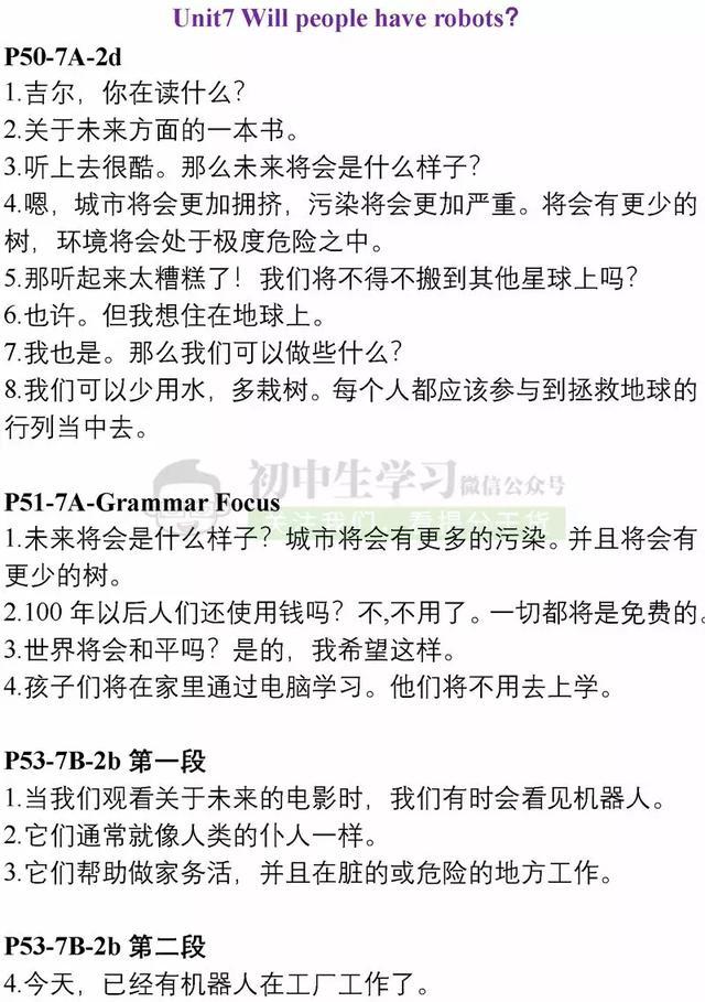 八年级上册英语必背重点课文翻译