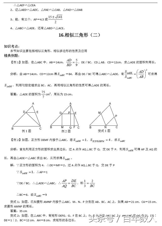 初中数学几何综合题_初中数学几何专题之:相似三角形及综合应用培优专练及答案