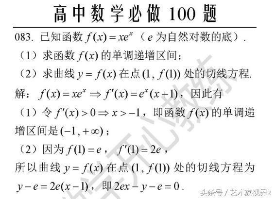 高中数学必做100道题