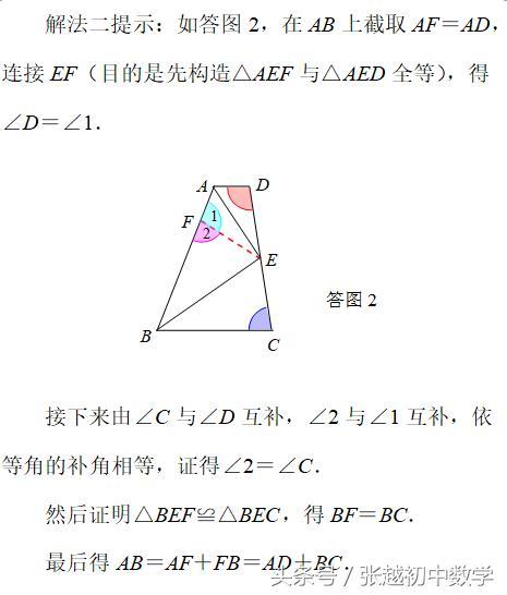 全等三角形题型_初中数学 添加辅助线构造全等三角形的经典考题连载三_初中数学 ...