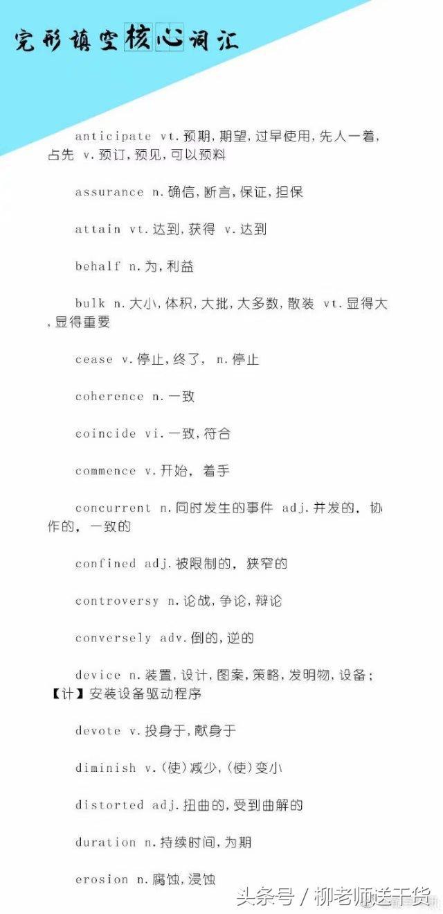 考研英语:完型填空核心词汇