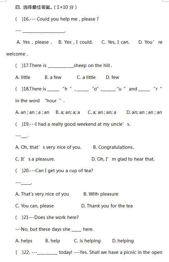 小升初分班考试英语模拟试题