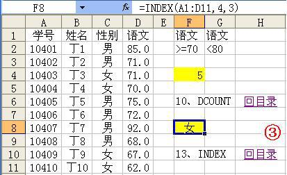 Excel常用函数大全!附详细说明,值得收藏