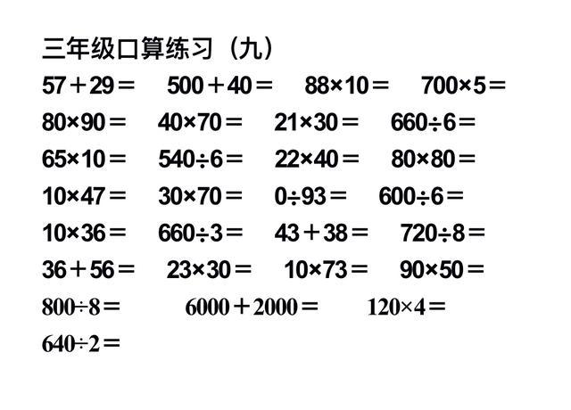 小学数学三年级口算题大全