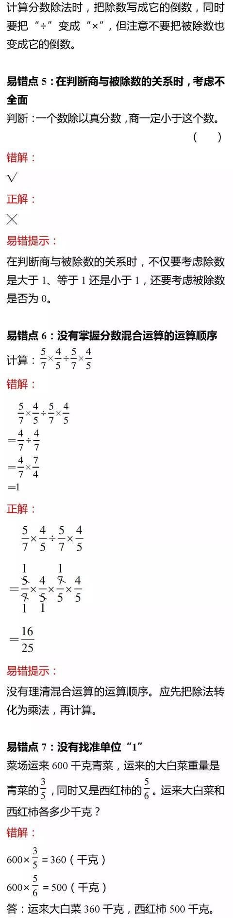 小学数学六年级各单元易错知识点解析