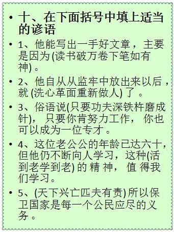 小升初语文试卷中常考的趣味题