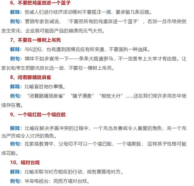语文老师整理小学语文100个常用俗语,有解释、有例句